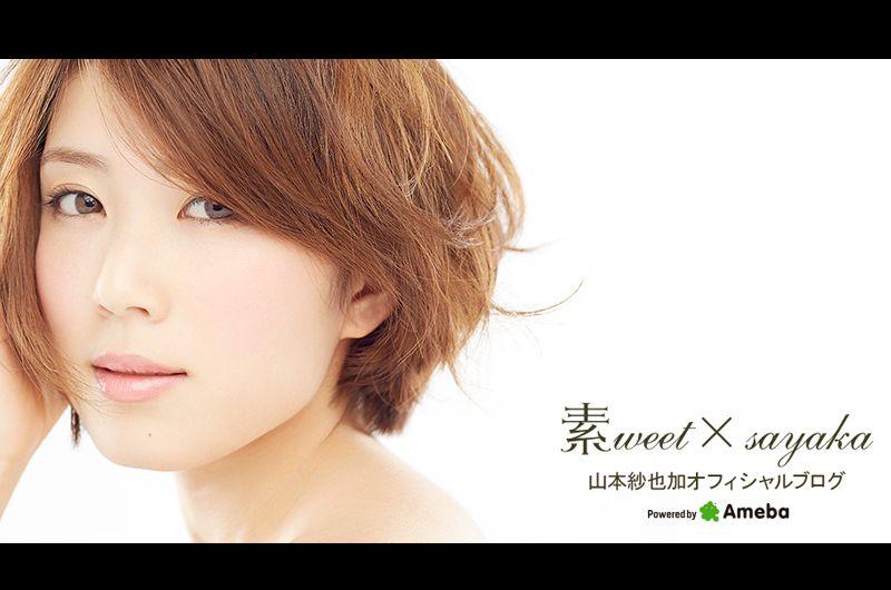 山本紗也加の画像 p1_16