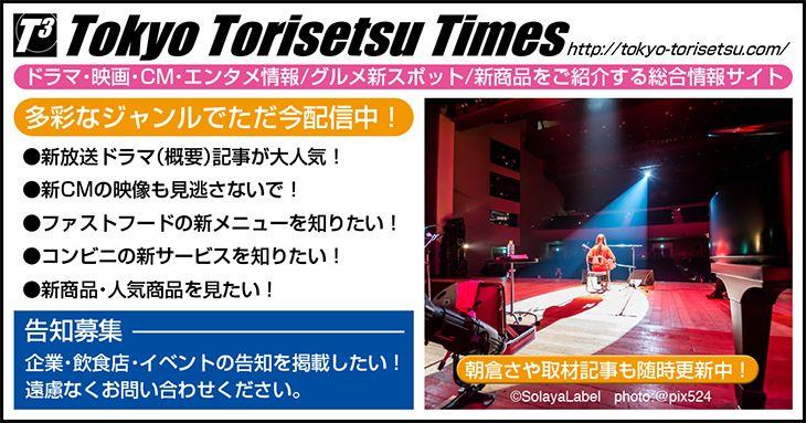 東京トリセツタイムズ/インフォメーション