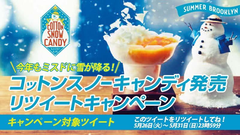 2015夏のメニュー[コットンスノーキャンディ]ミスタードーナツより5月27日販売開始!