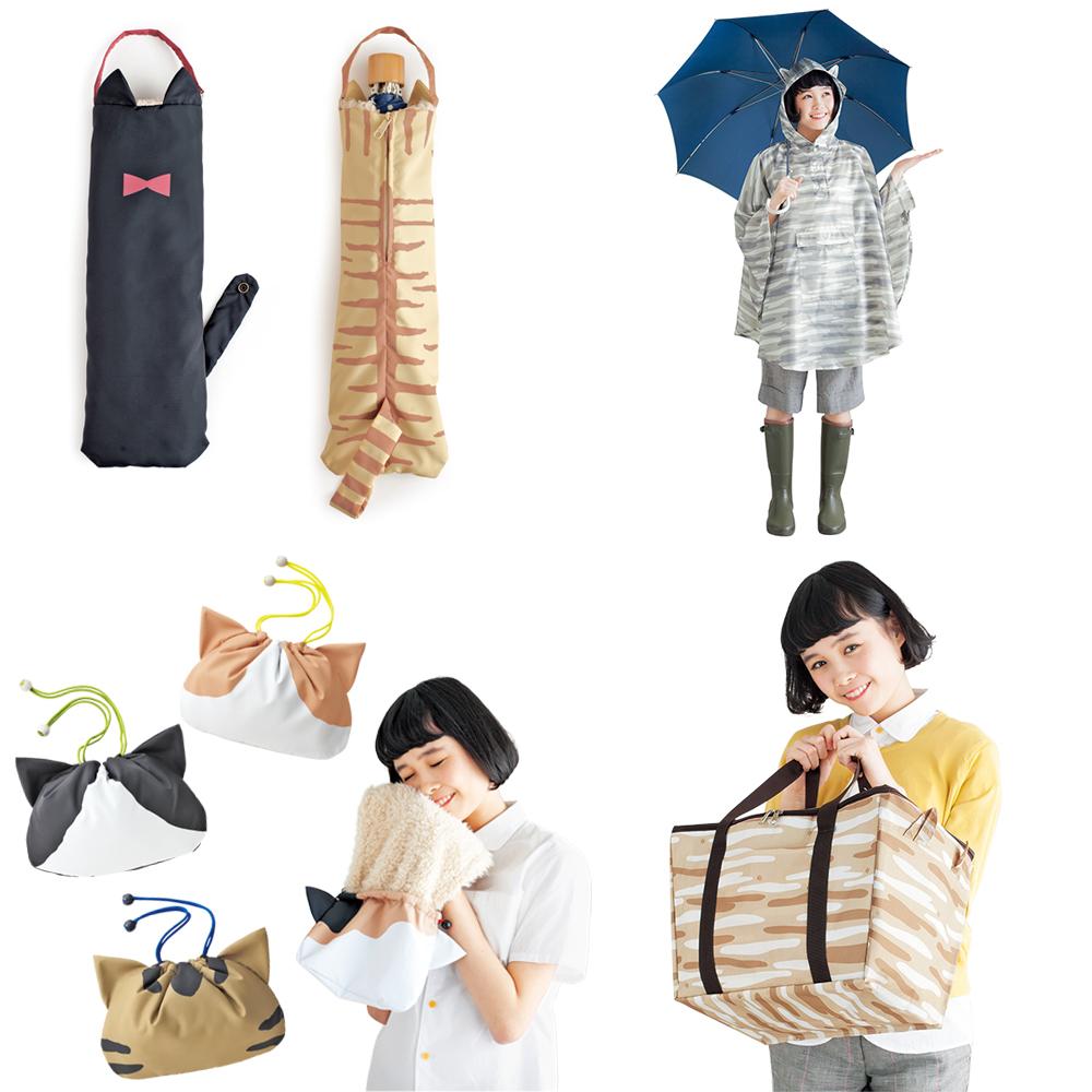 フェリシモ猫部が[猫まみれの雨の日グッズ]をネット販売開始 傘カバーや携帯ポンチョが猫だらけ!