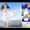 ロート製薬水から生まれた「スキンアクア」新CM女優は誰?新川優愛出演!強力UVカッ