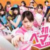 ドラマ24「初森ベマーズ」:テレビ東京