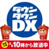 ダウンタウンDX | 読売テレビ