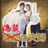 偽装の夫婦 日本テレビ