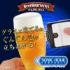 ソニックアワーポータブル | ビールアワーシリーズ | スペシャルサイト | タカラトミ