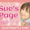 スーのページ | 1996年から続く、かわいくて面白いものたくさんのスーのページでーす☆