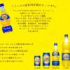 あの人気炭酸飲料の「オランジーナ」がグミになって新発売!癖になりそうなオランジー