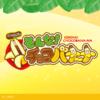 そんな!チョコバナ〜ナ | スペシャルサイト | タカラトミーアーツ