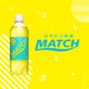 大塚食品 | ビタミン炭酸MATCHスペシャルサイト