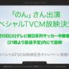 テレビ朝日系列一夜限定のん出演LINEモバイルCMオンエア!のん(能年玲奈)