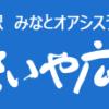 TOP - 道の駅 みなとオアシスうわじま きさいや広場 公式サイト
