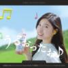 爽健美茶新CM夏の爽健美音ボトルはディズニーアニメソング!miwaのアンダー・ザ・シ