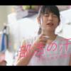 ニベア8×4ボディフレッシュCMバスケ部女子高生友情編!桜井日奈子のドリブルと全