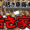 NetShop活き活き家 - 厚生水産(株)