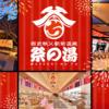 西武秩父駅前温泉 祭の湯【公式サイト】