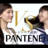 綾瀬はるかパンテーンCM共演中学生モデルが可愛いと話題!PANTENE-CM中学生とバージ