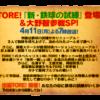 宝探しアドベンチャー 謎解きバトルTORE!|日本テレビ