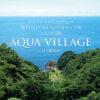 西伊豆のプライベートキャンプ場|AQUA VILLAGE(アクアヴィレッジ)