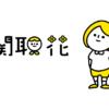 関取花の新しいホームページ