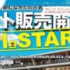 「道の駅むなかた」公式ホームページ