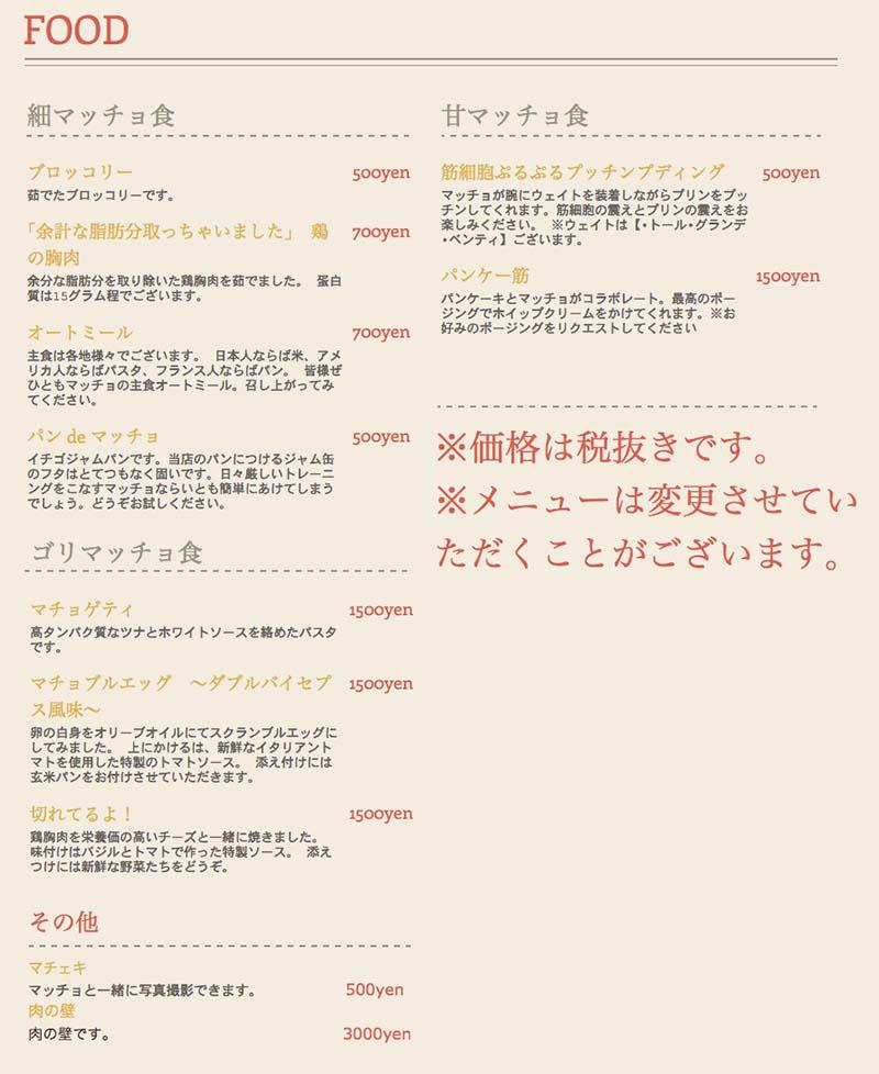 マッチョの肉の壁に神田沙也加は…神田沙也加も怯むマッチョカフェとは?