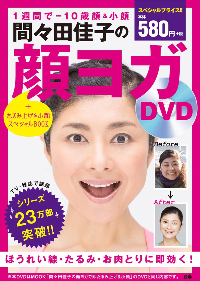 顔ヨガテクニックがDVD付きでこの価格!小顔になる 若返る…間々田佳子の顔ヨガの技が凄い!