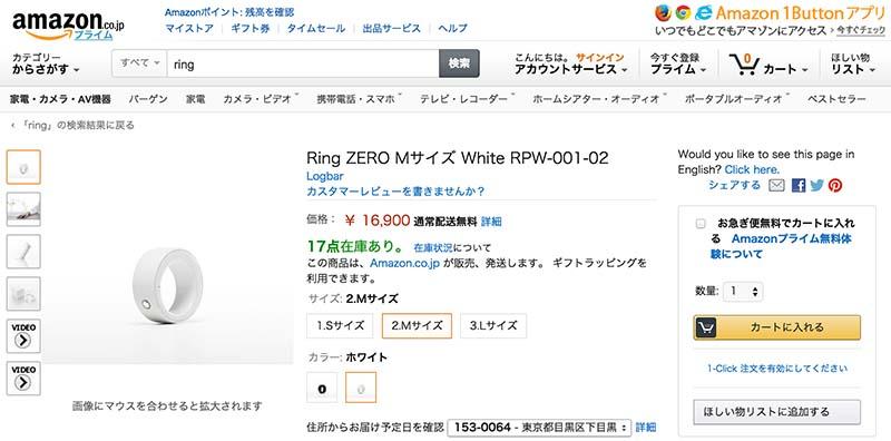 Ring-ZEROがAmazonで販売開始!指輪型ウェラブルデバイス-Ring-ZERO