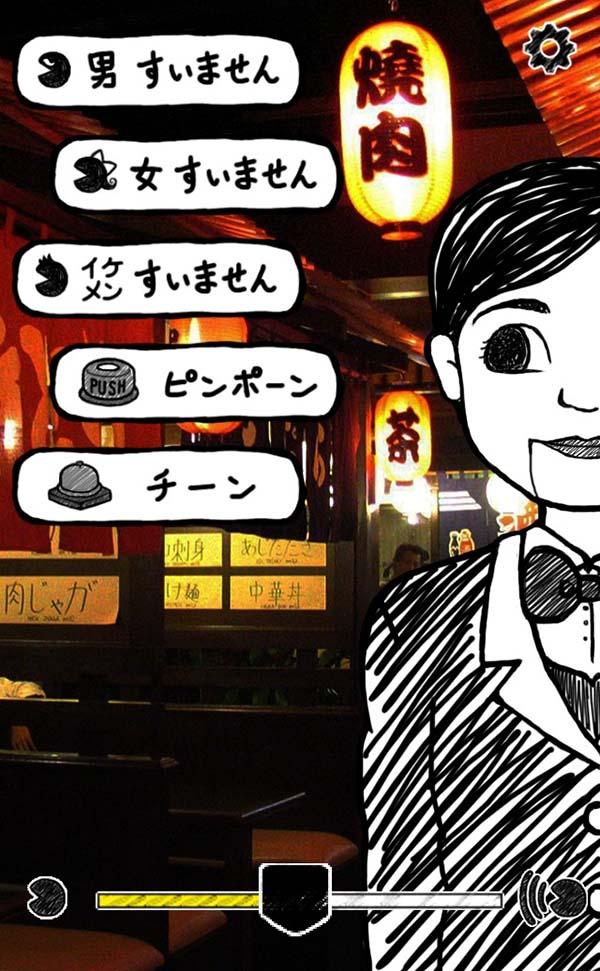 居酒屋で重宝!店員さんを呼んでくれる[すいません代行]!全力で店員を呼ぶスマホアプリ登場!