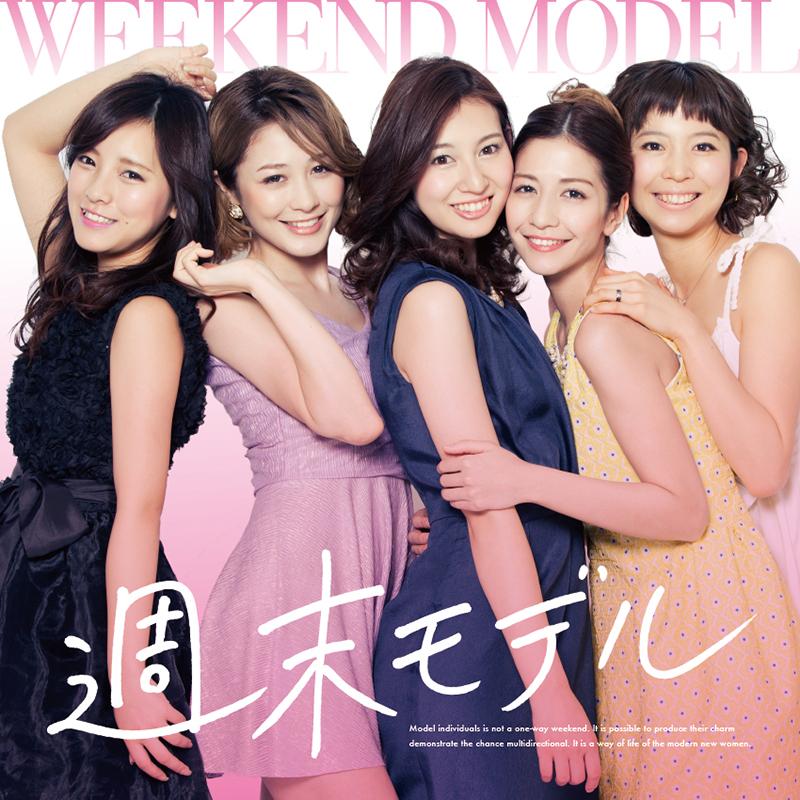 週末モデル100万円からスタート販売開始!副業はモデル…週末モデルリリース!