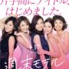 CD1枚が99万9854円!その購入特典は…?週末モデルの新曲「週末モデル」
