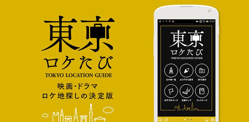 聖地巡礼!東京のロケ地巡り映画・ドラマ・アニメのロケ地スポット情報をスマホアプリで!