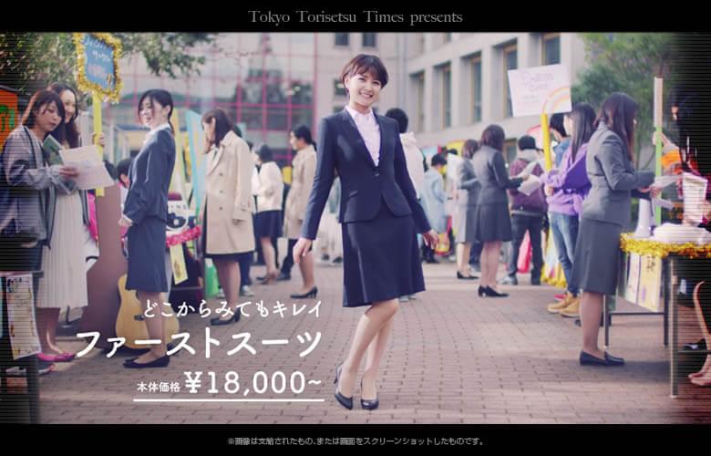 AOKIフレッシャーズCM2019初めてのスーツにドキドキな女優は?AOKIレディース新CM