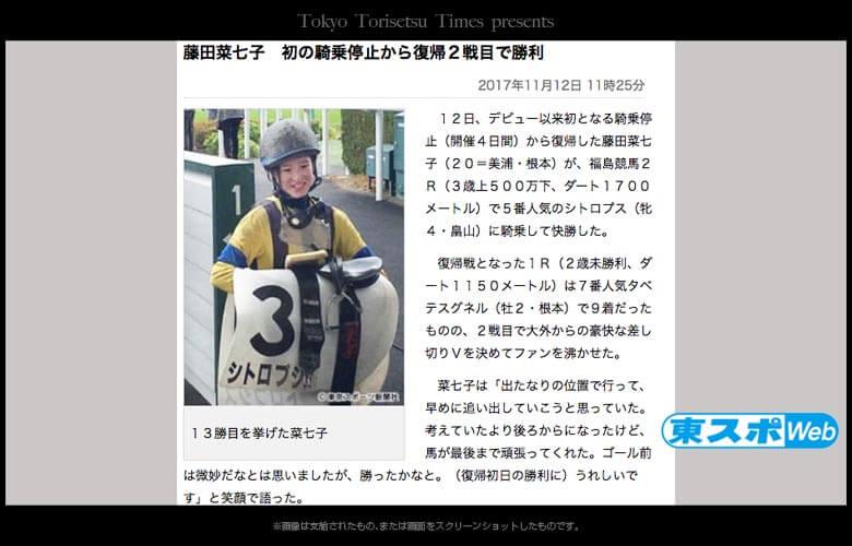 美人女性騎手藤田菜七子(ふじたななこ)初のバラエティ出演!かわいい若手ジョッキー