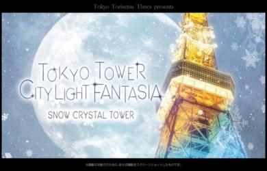 光り輝く雪降る冬イルミ!凍結する東京タワー展望台は必見!2017年版イルミイベント