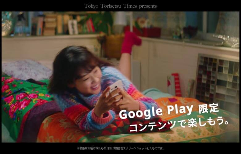 GooglePlay新CMどうぶつの森に出演の可愛い女の子は誰?ポケットキャンプ編