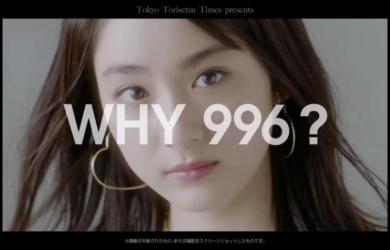 ABCマートニューバランス996CM出演女性は?996が復活!女性向けの996新作