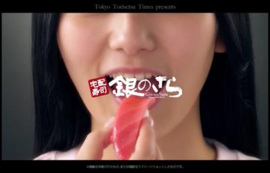銀のさらCMスローモーションでお寿司を食べる女の子は誰?ハイスピード撮影CM3種類