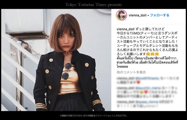 VIENNA・ヴィエンナTiiiMO・ティーモでもデビュー!さらに人気上昇か?ティーモとは?