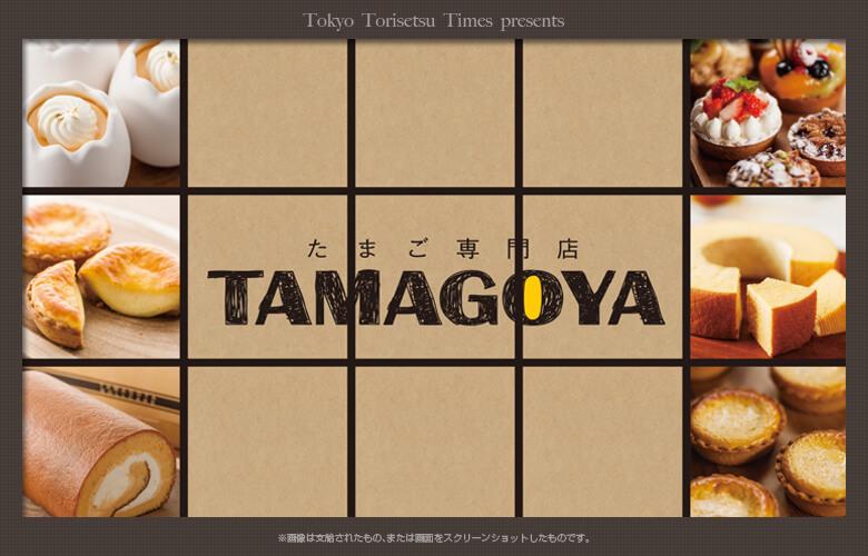 今年こそ食べたい絶品たまご型かき氷たまご専門店TAMAGOYA!伊豆・村の駅のスイーツ