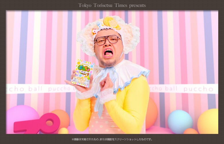 ぷっちょボール新CM橋本環奈くっきー共演!環奈の妄想にくっきー!インパクト強すぎCM