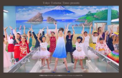 増田惠子銭湯で歌い踊る「富士山だ」MVを公開!ダンサーと踊る!ライブ感満載のMV
