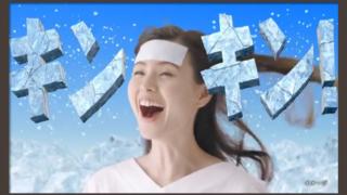 冷凍庫用熱さまシートストロングCM暑い!からキンキン女性は誰?熱さまシート出演女性!