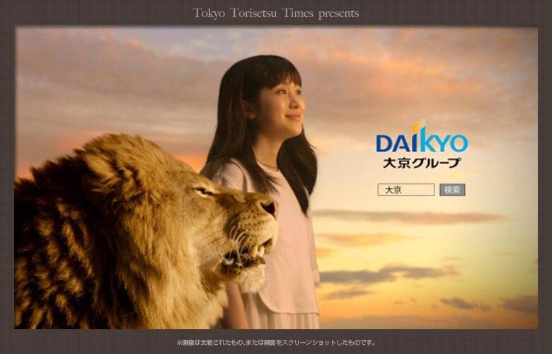 大京グループCMライオンと共演!夕日の丘で口ずさむ美少女は誰?前作に引き続き起用