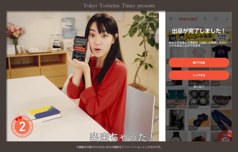 メルカリ2018年CMシリーズ出演女性は?奈緒をピックアップ!バーコード出品チャレンジ