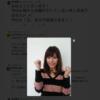 神田愛花は熱愛報道で謝罪!日村勇紀ラジオで交際報告!きっかけ気になる日村勇紀と神田愛花!