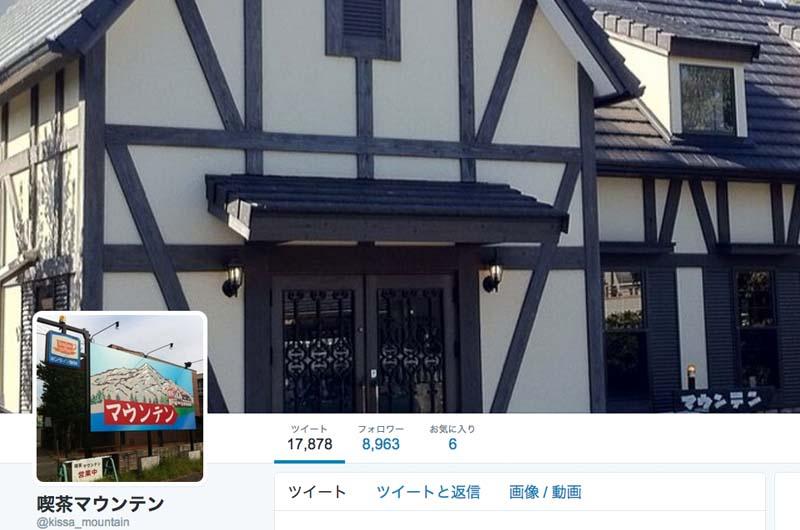 甘口スパは美味いのか?名古屋 喫茶マウンテンの甘口スパを味わいたい!
