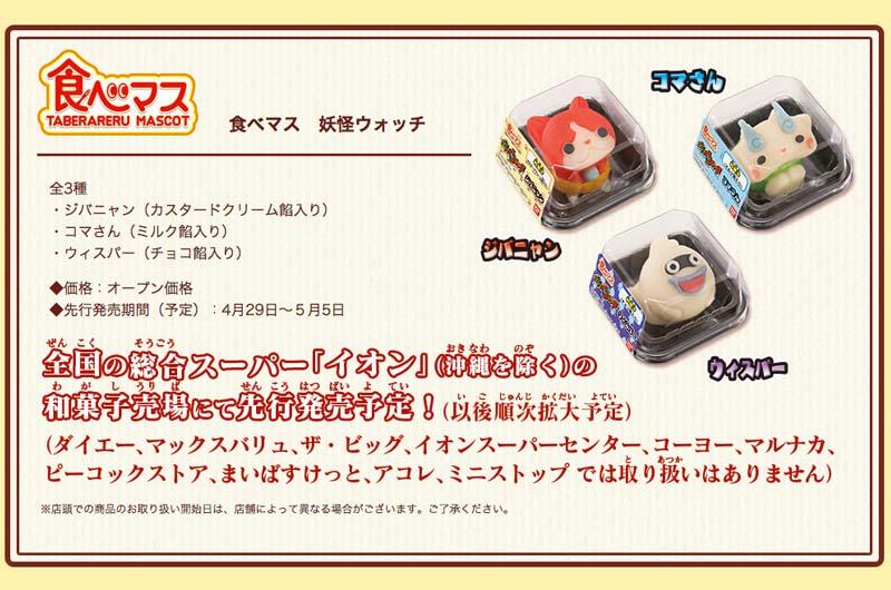食べマス 妖怪ウォッチ先行販売!GWはイオンの和菓子売り場で食べマスを探せ!