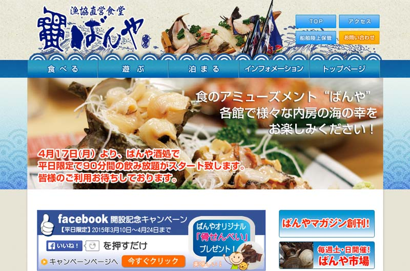 千葉県保田漁港直営ばんや!美食の海鮮と温泉で千葉内房の旅路を満喫できるスポット