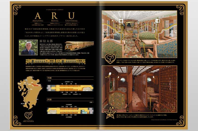 100年の時を越え蘇る[或る列車]幻の豪華列車![或る列車]で巡る大人の旅路 夏の九州!