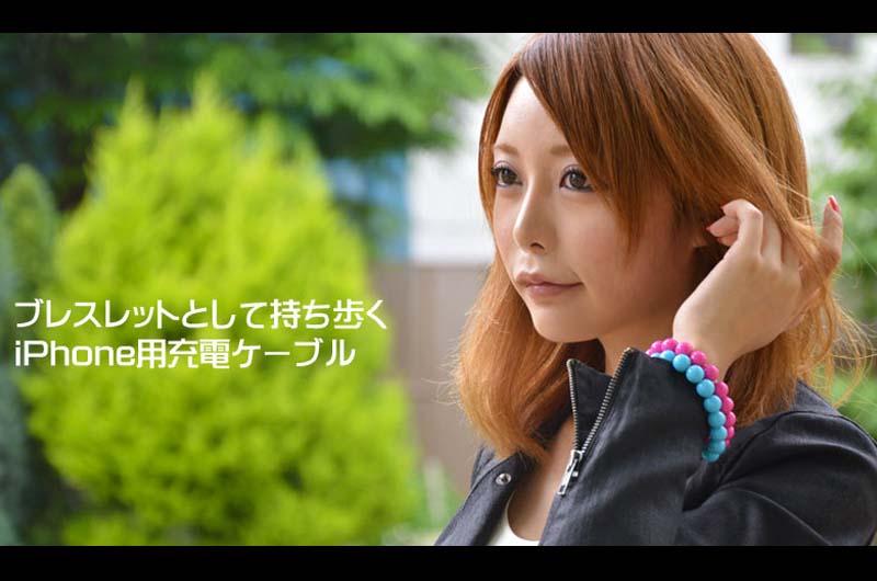 iphone用[数珠形ブレスレット充電ケーブル]!手首に常時する女の子の実用アイテム